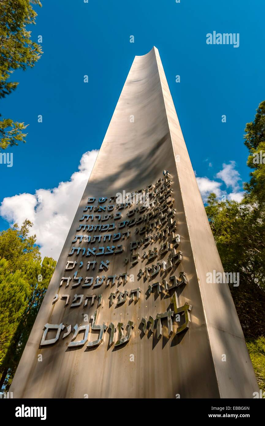 Pillar of Heroism, Yad Vashem, The Holocaust Martyrs´ and Heroes´ Remembrance Authority, Jerusalem, Israel - Stock Image