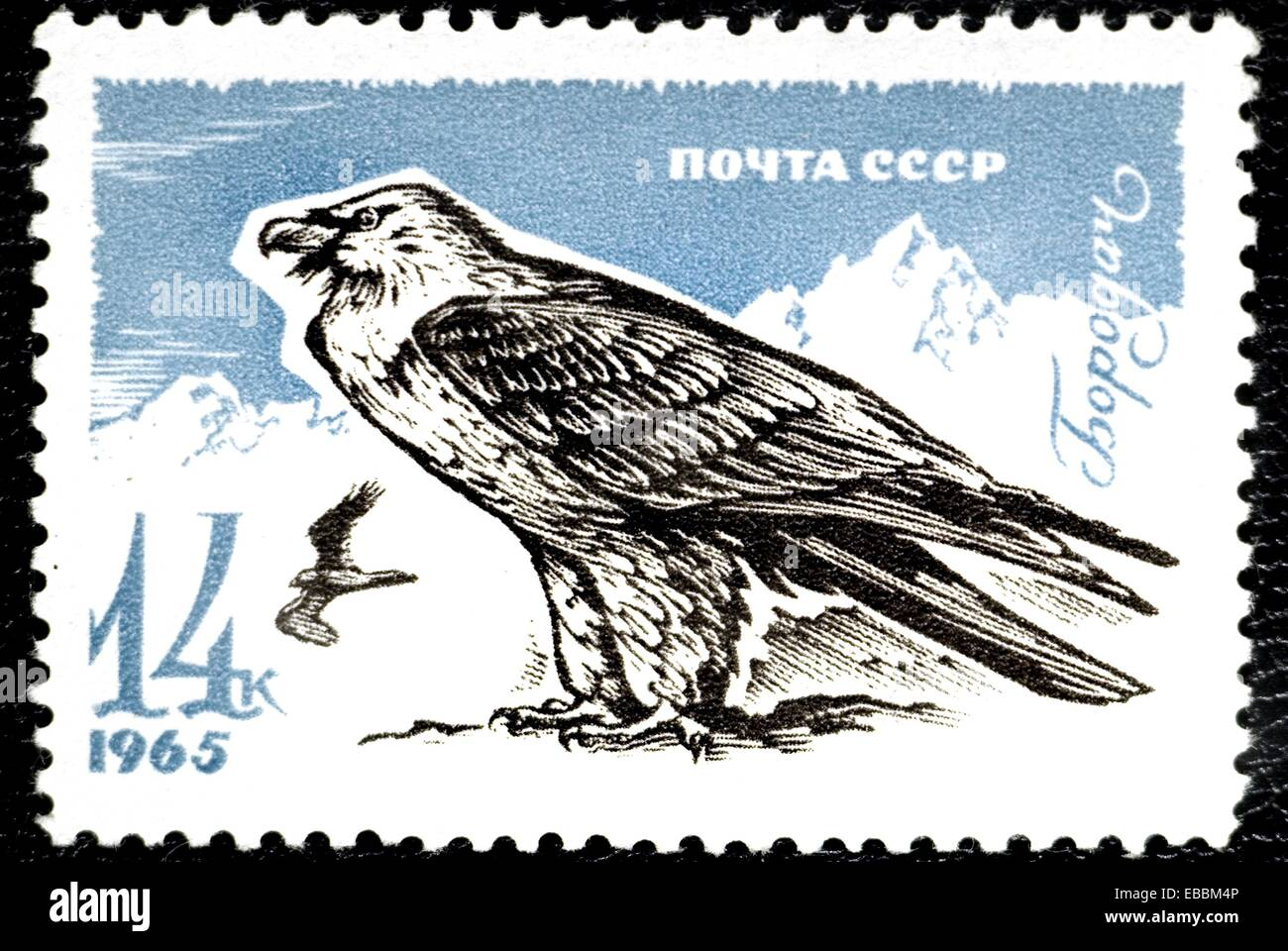 Stamp, CCCP. - Stock Image