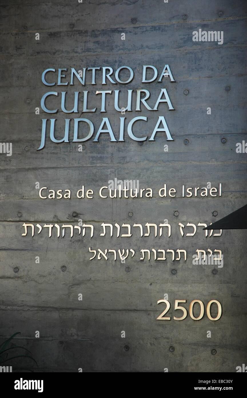 Sao Paulo Brazil Sumare Centro Da Cultura Judaica Stock Photo Alamy