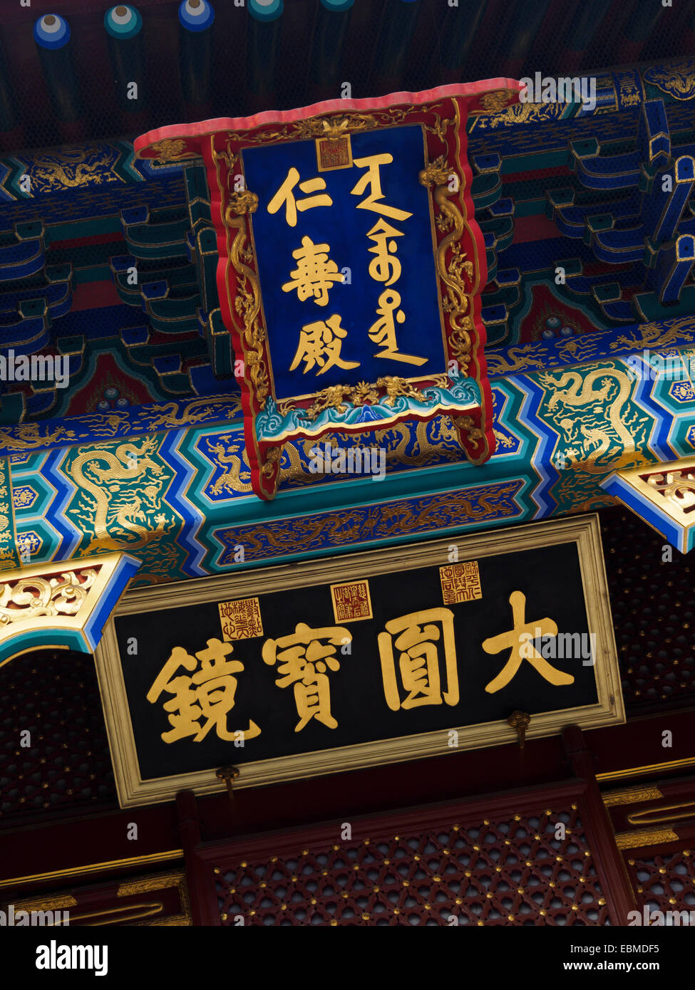 Chinese writings on signs at The Summer Palace in Beijing, China, Asia - Stock Image