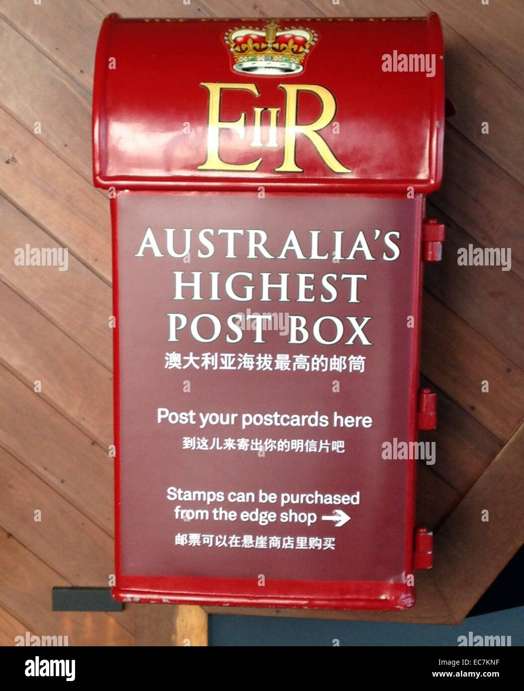 Melbourne, postbox in the Eureka Tower - Stock Image