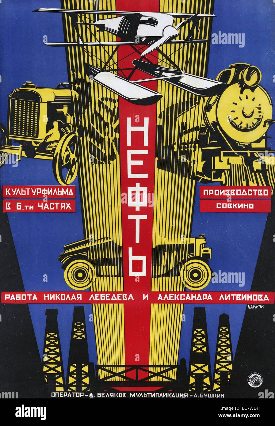 Poster from the Soviet silent movie era. The 1920s marked a decade of upheavel and revolution in the USSR. In the Stock Photo