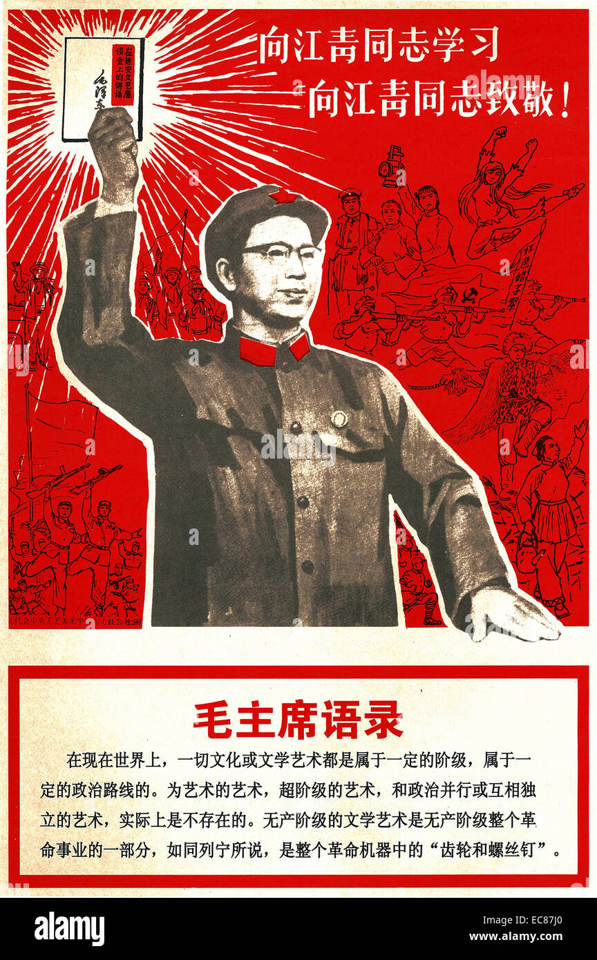 Political propaganda poster of Jiang Qing - Stock Image
