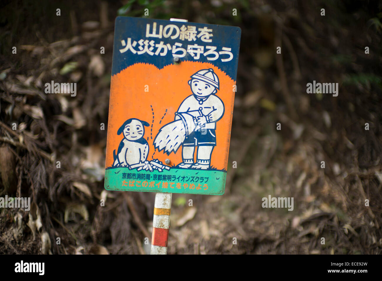 Japanese warning sign about open fires in the forest, Kyoto, Japan. Stock Photo