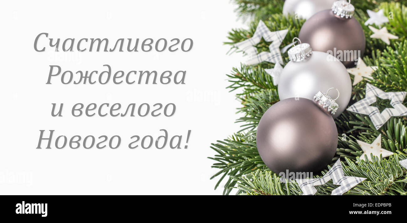 russian christmas card with christmas baubles fir branches stars and text merry christmas and - Russian Merry Christmas
