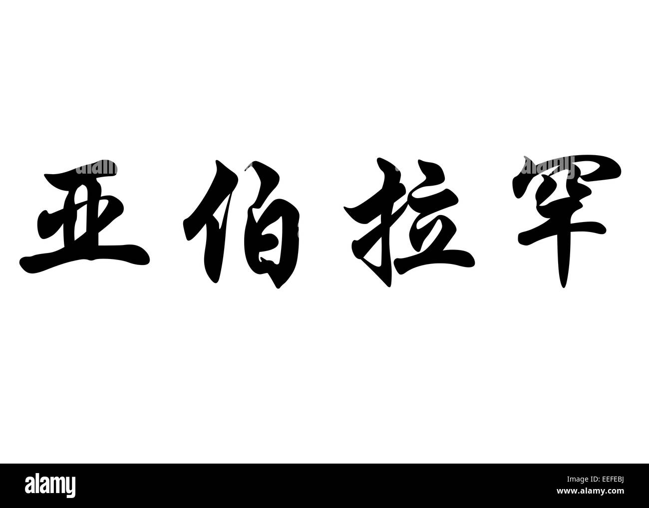 English name Abraham in chinese kanji calligraphy characters or
