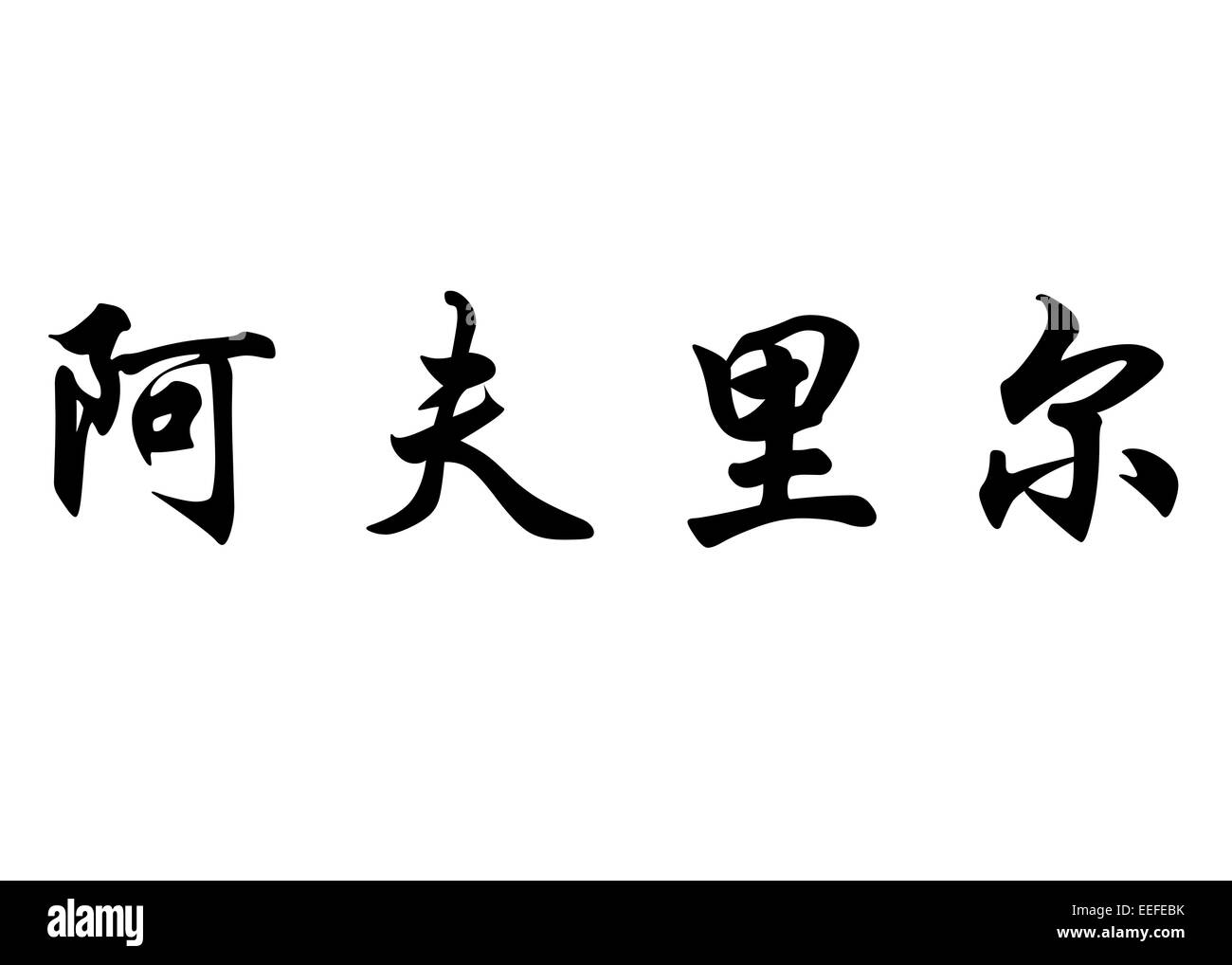 English Name Abril In Chinese Kanji Calligraphy Characters Or Stock