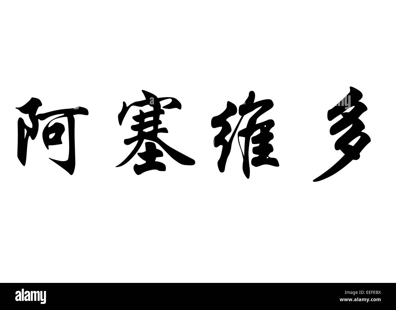 English name Acevedo in chinese kanji calligraphy characters or