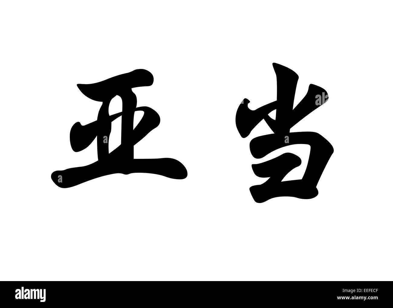 English name Adam in chinese kanji calligraphy characters or