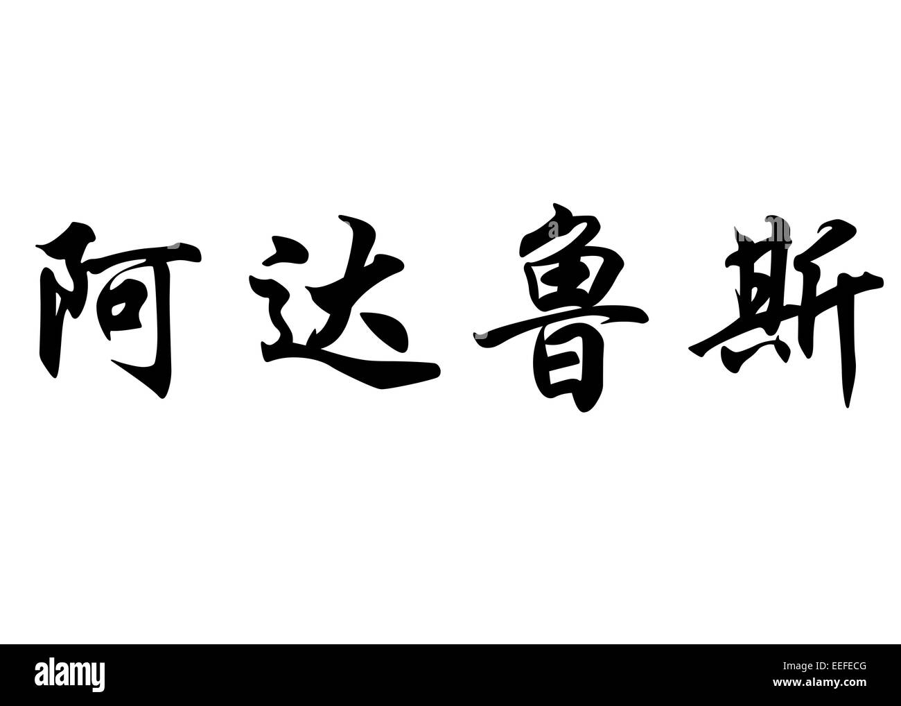 English name Adaluz in chinese kanji calligraphy characters