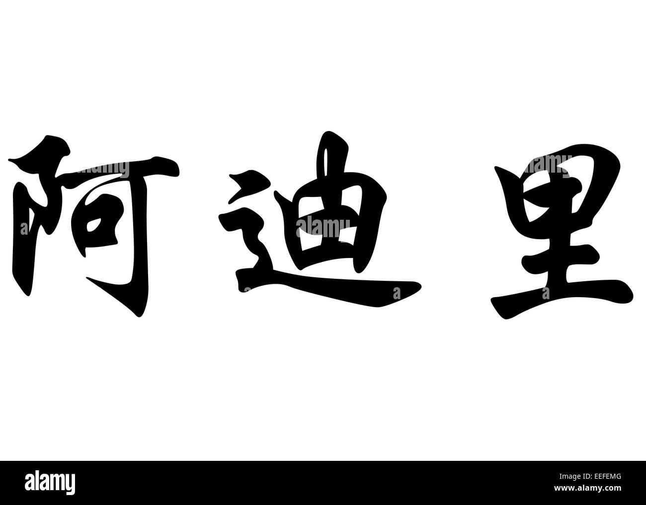 English Name Adli In Chinese Kanji Calligraphy Characters Or