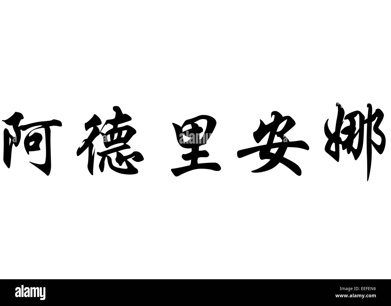 Calligraphy China Black And White Stock Photos Images Alamy