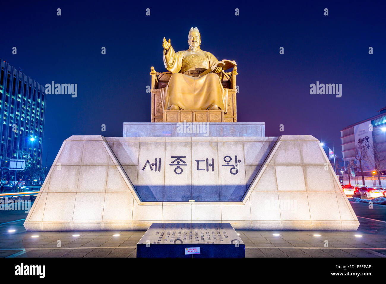 King Sejong Statue in Gwanghwamun Plaza. - Stock Image