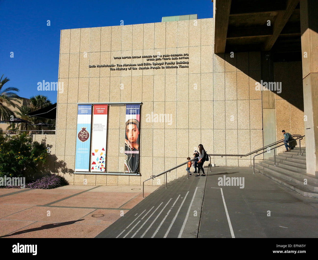 The entrance to The Diaspora museum at the Tel Aviv university, Israel - Stock Image
