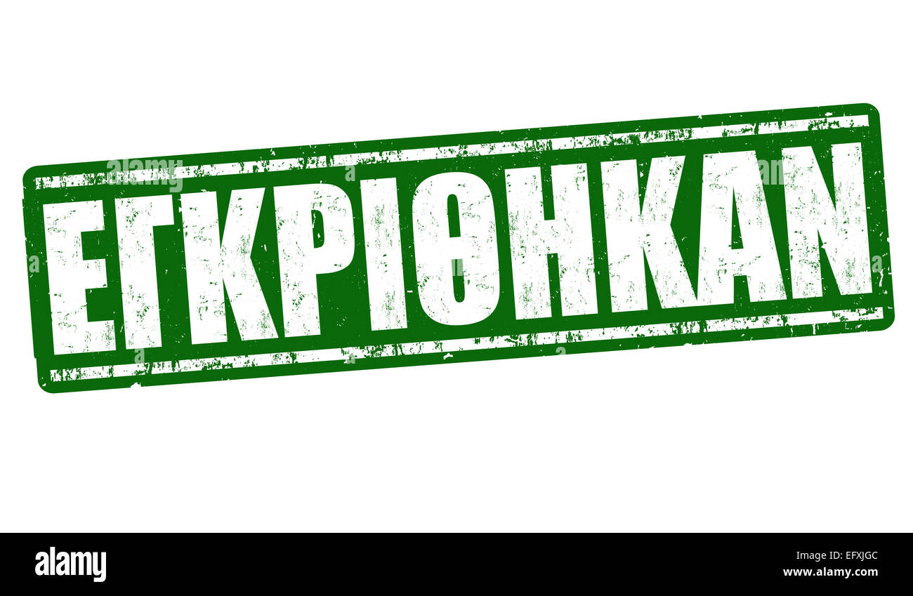 Approved grunge rubber stamp on white ( in greek language) - Stock Image