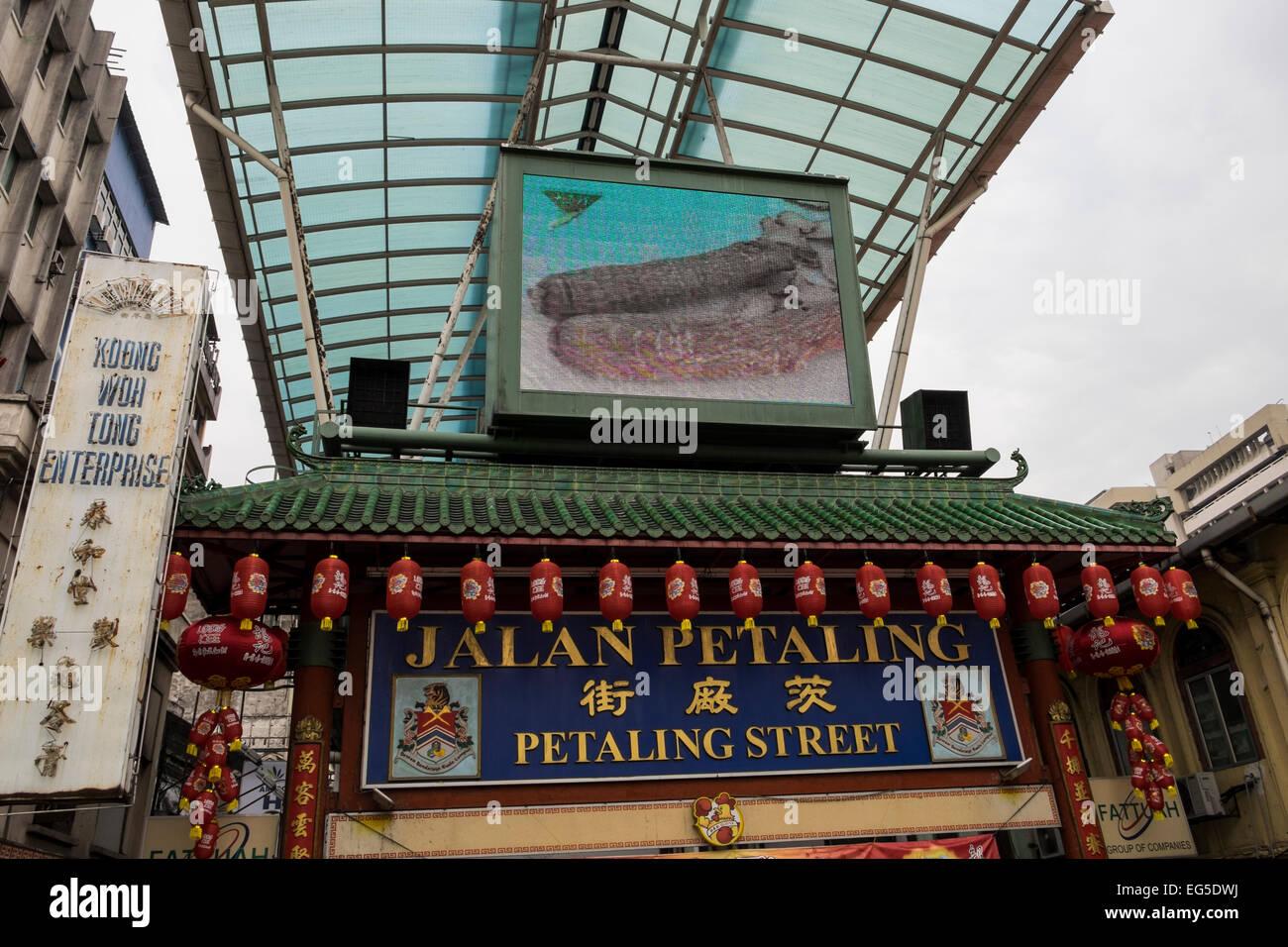 Jalan Petaling gateway to Chinatown in Kuala Lumpur, Malaysia. - Stock Image