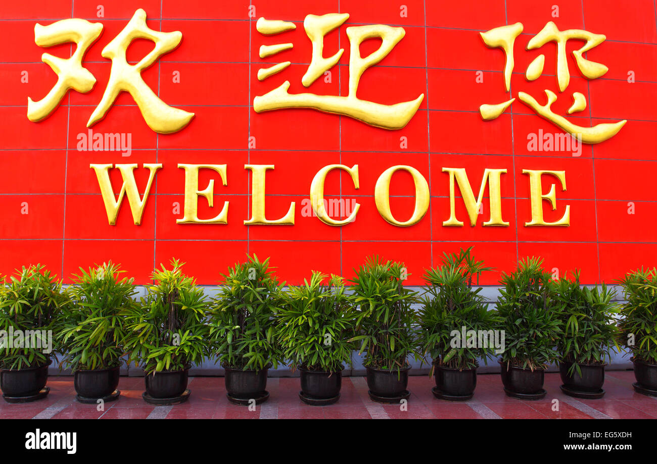 Welcome language entry stock photos welcome language entry stock welcome board with greeting in chinese and english stock image m4hsunfo