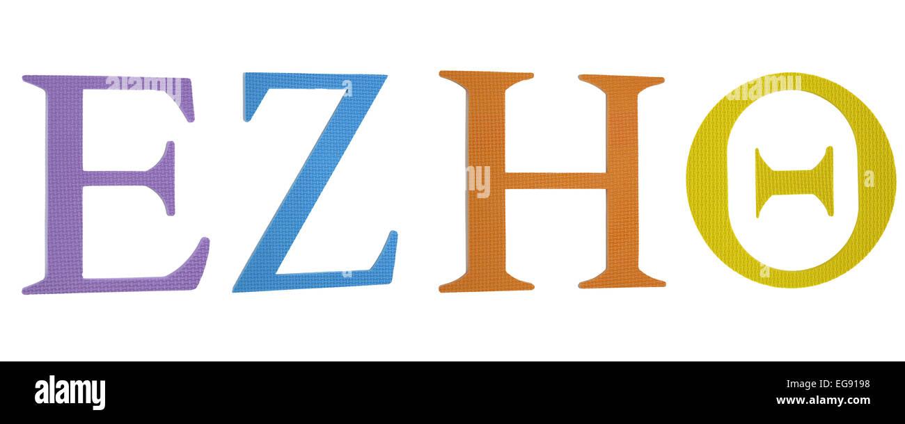 Colorful greek alphabet. Epsilon, Zeta, Eta, Theta - Stock Image