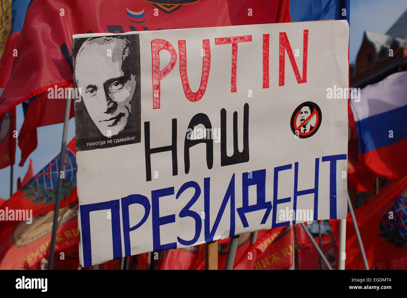 Moscow, Russia. 21st Feb, 2015. On Saturday, February 21, was held in Moscow on March movement 'Intimidad'. - Stock Image