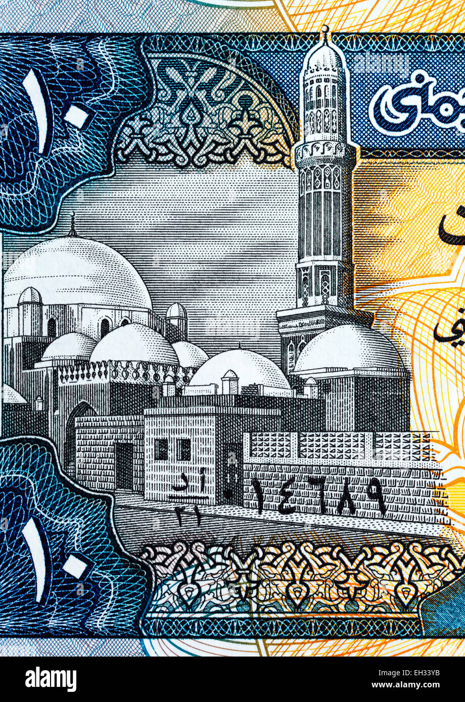 Qubbat Al-Bakiliyah Mosque in Sana'a from 10 rials banknote, Yemen, 1990 Stock Photo