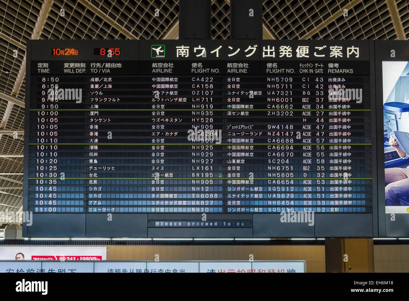 Departure flight information display board in Tokyo's Narita International Airport, Tokyo, Japan - Stock Image