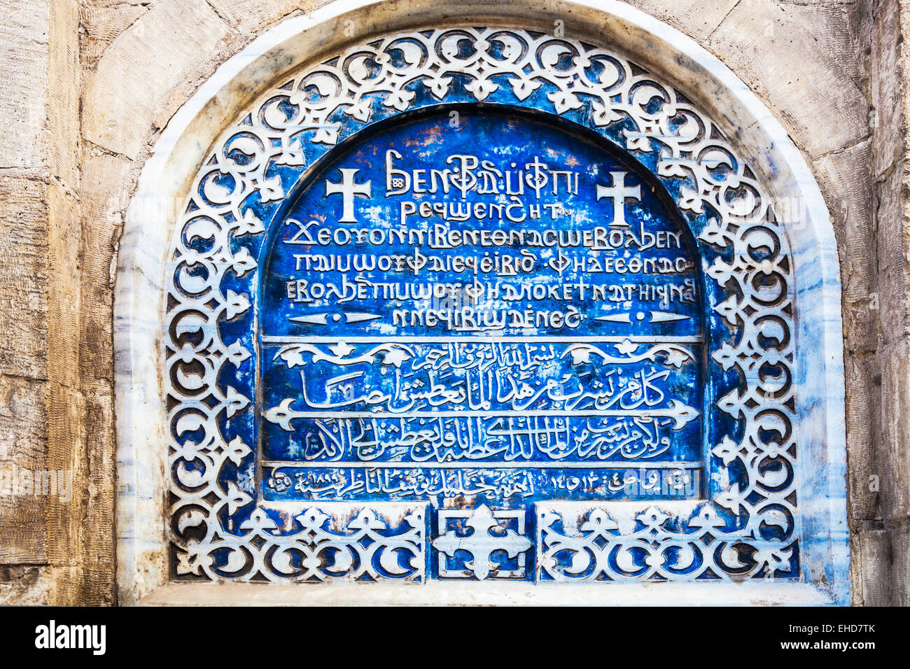 Inscription outside the Hanging Church or Church of the Virgin Mary in the Coptic quarter of Old Cairo. - Stock Image