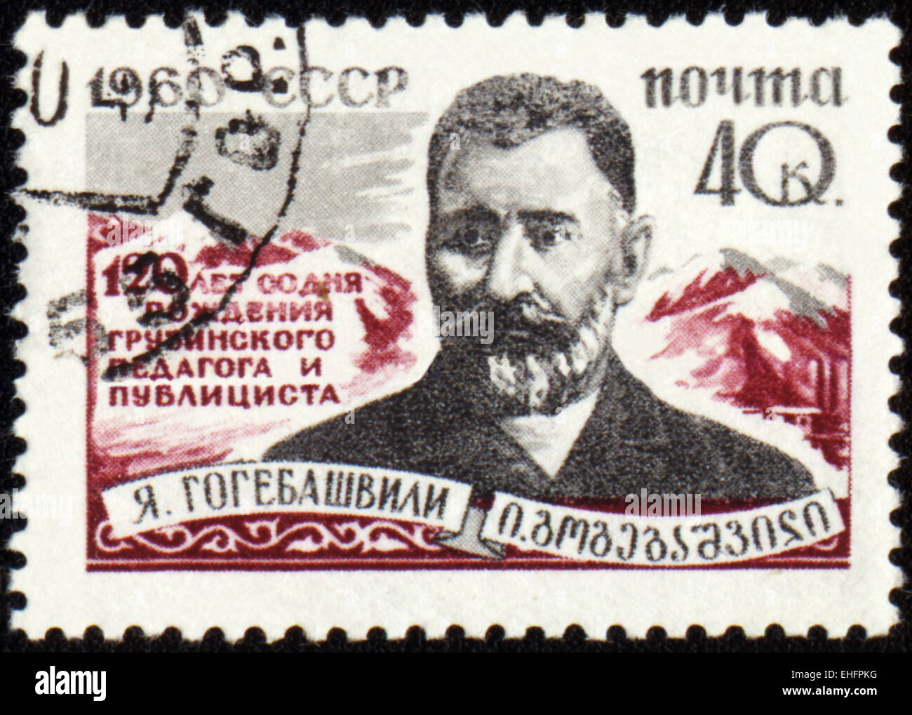 USSR - CIRCA 1960: post stamp printed in USSR and shows portrait of Georgian pedagogue and publicist Gogebashvili - Stock Image