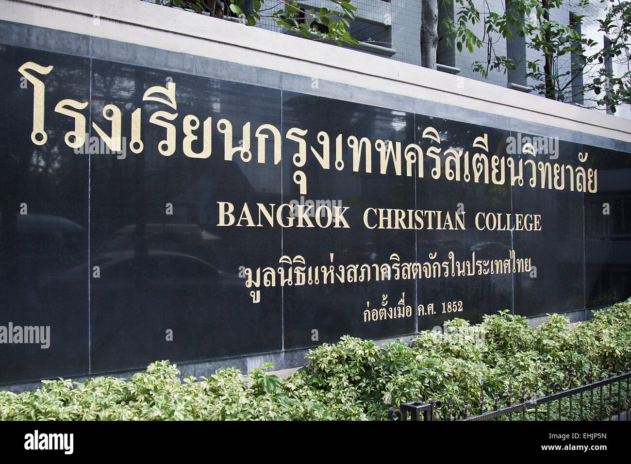 Christian College - Stock Image
