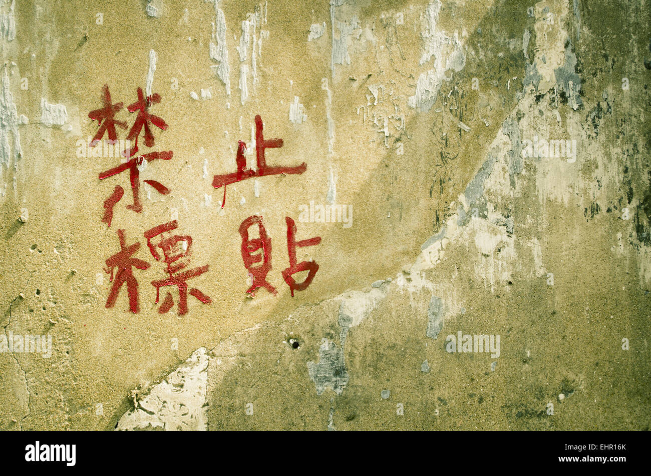 Chinese Characters On Wall Stock Photos & Chinese Characters On Wall ...