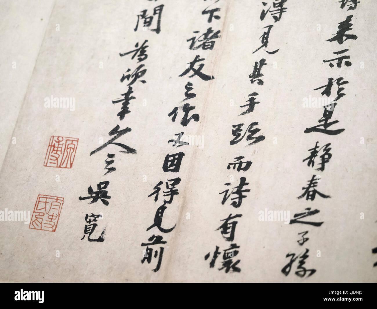 Ancient Chinese Writing Symbols Stock Photos Ancient Chinese