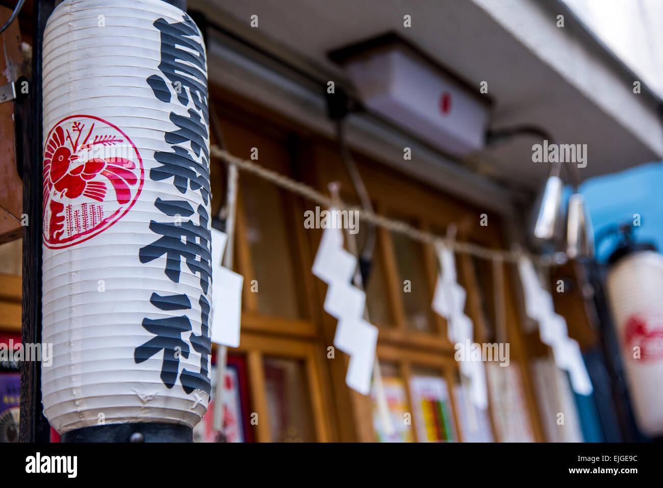 Karasumori  Shrine,Minato-Ku,Tokyo,Japan Stock Photo