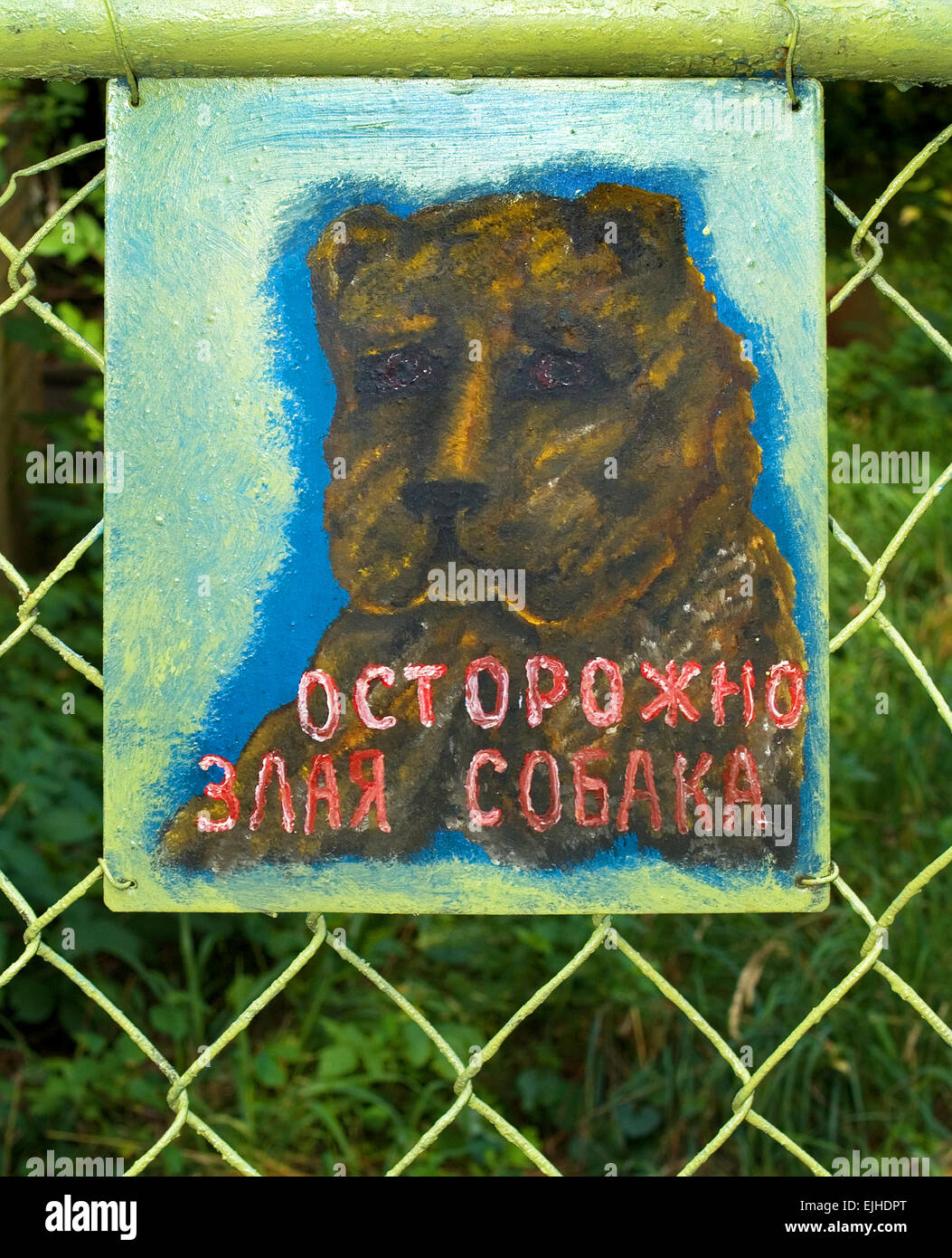 The inscription on the fence cautiously angry dog. - Stock Image