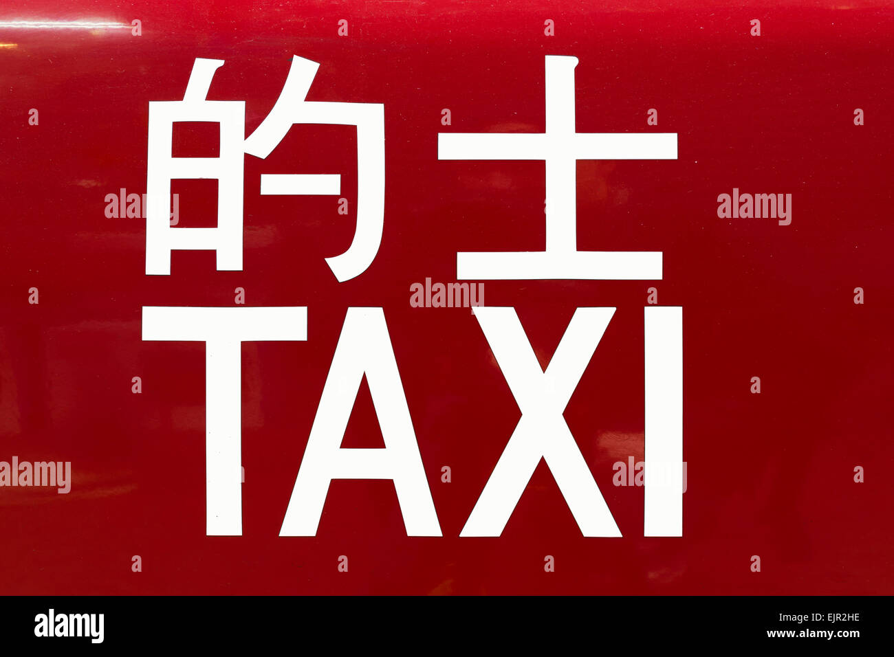 Close up photograph of a taxi sing in Hong Kong - Stock Image
