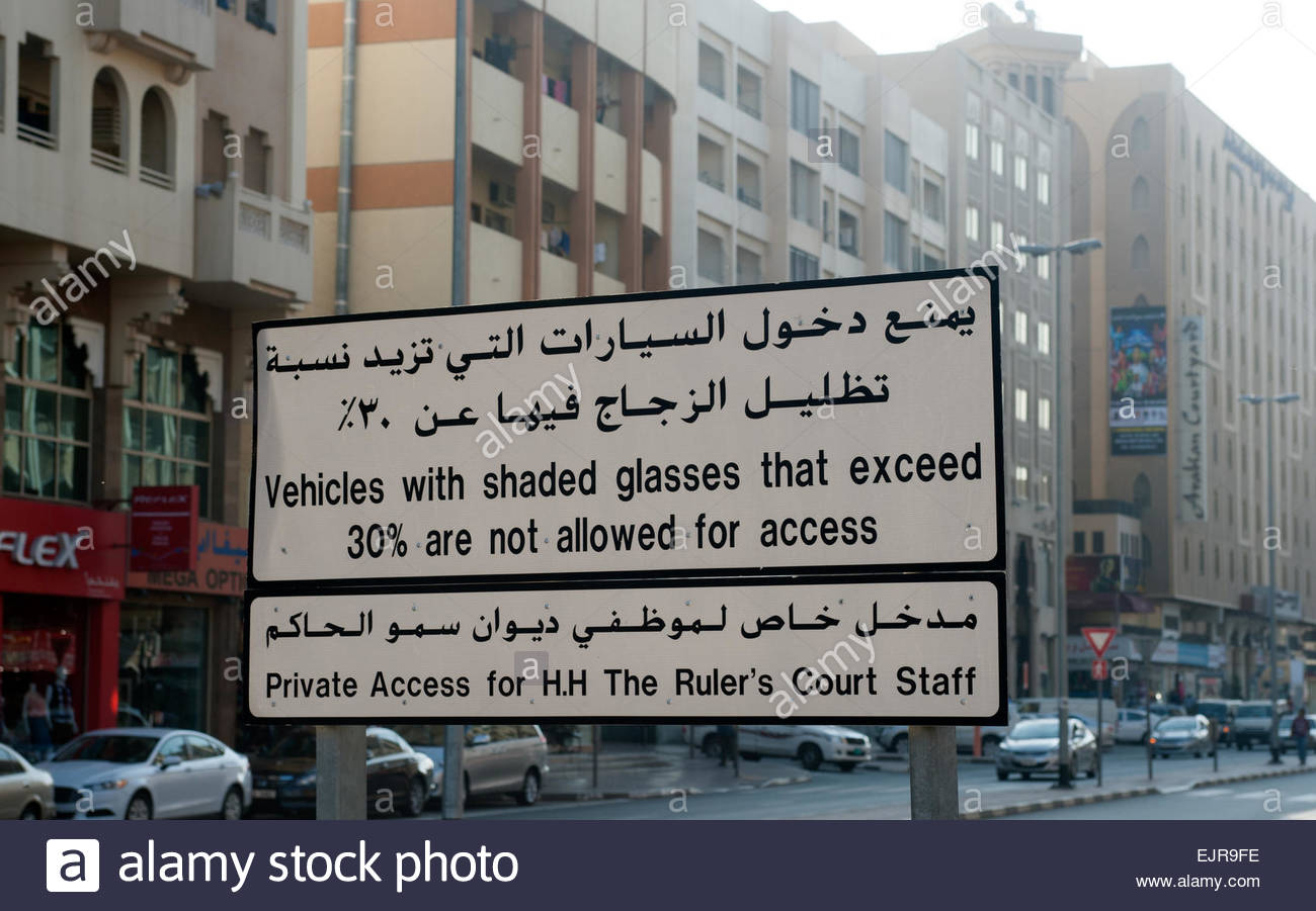 Dubai United Arab Emirates Sign stating vehicles with tinted glass may be refused entry/personel of the Rulers court - Stock Image