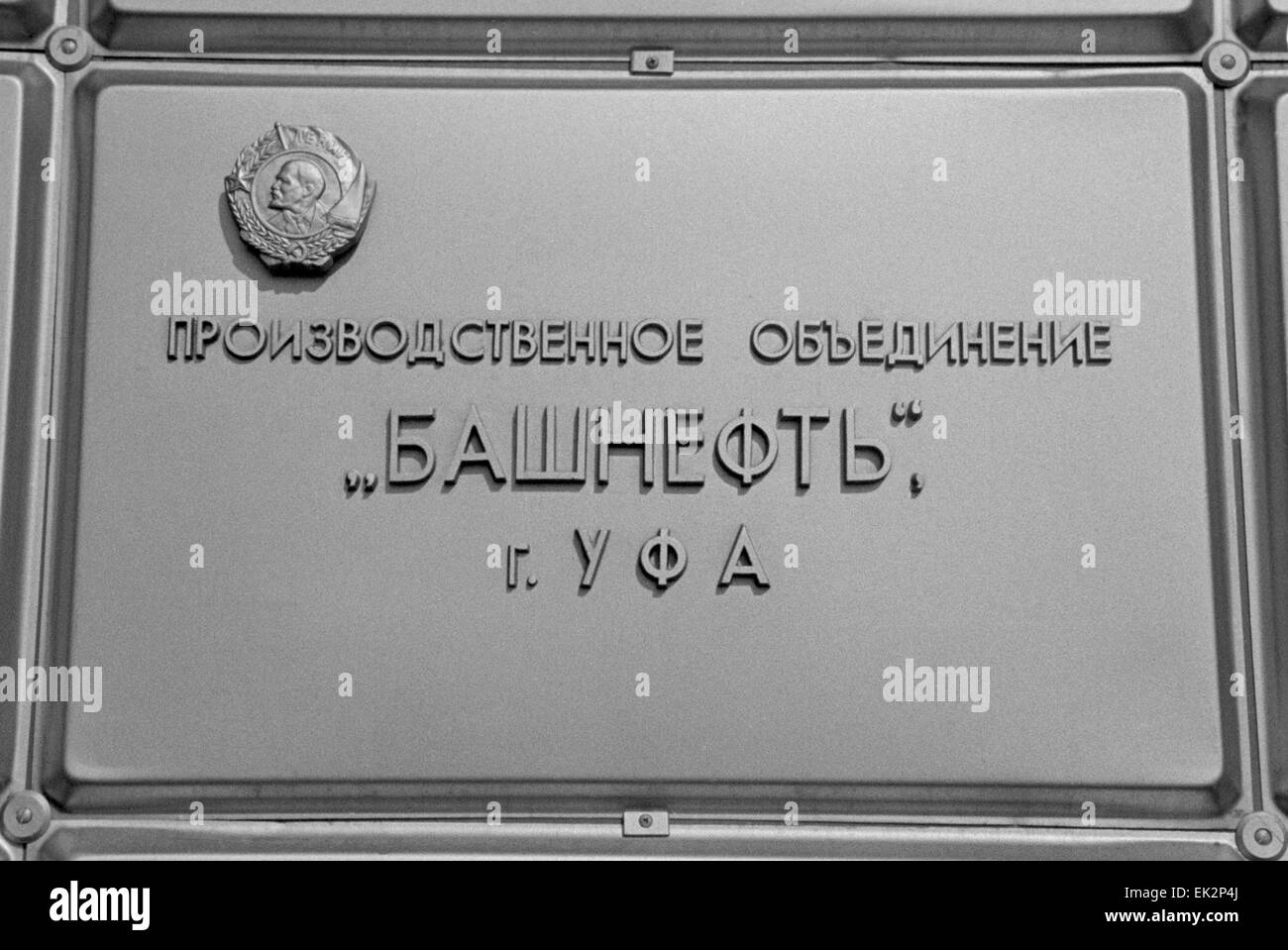 Moscow. VDNKH All-Russia Exhibition Centre. A board with the inscription 'Bashneft production enterprise' - Stock Image