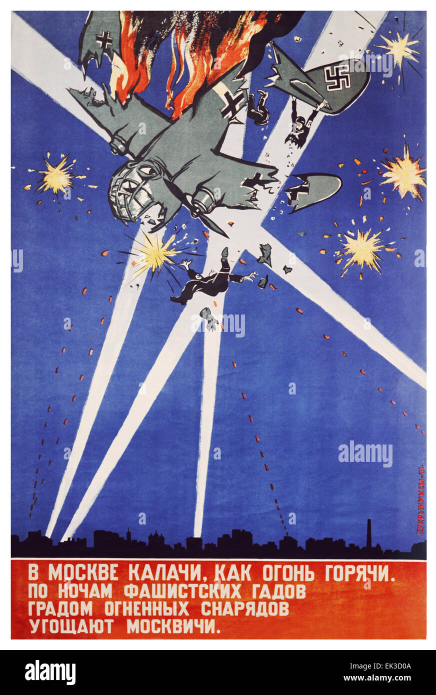 USSR. The Moscow kalatch is not of their batch, a Soviet propaganda poster by the Kukryniksy. Stock Photo