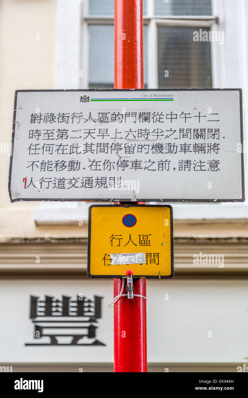 A no parking sign written in Chinese language in Chinatown London - Stock Image