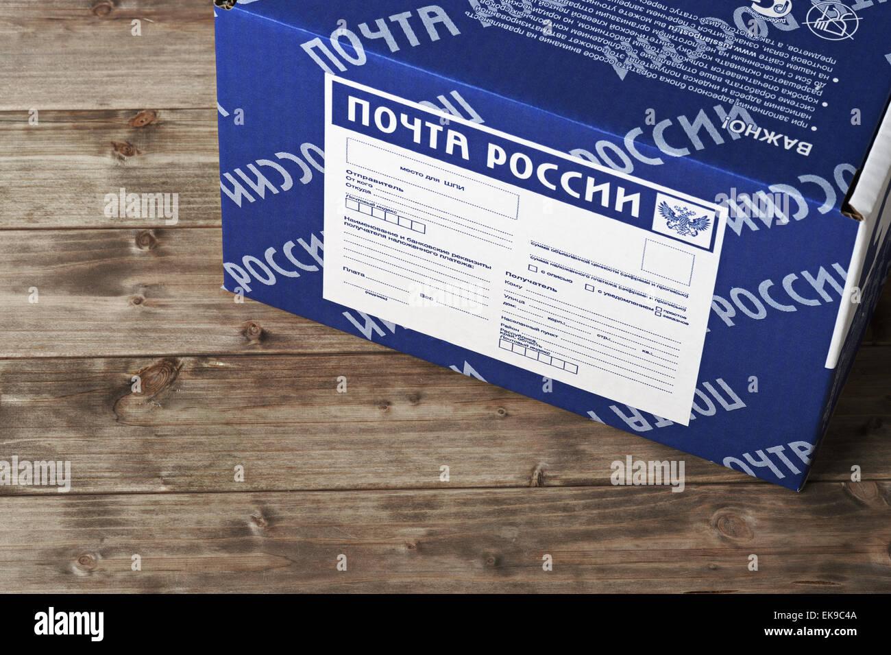 Blue mail box of the Russian post, the postal service of the Russian federations - Stock Image