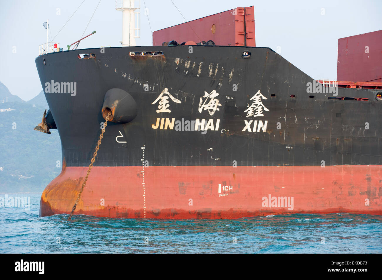 Freighter anchored in West Lamma Channel, Hong Kong China - Stock Image
