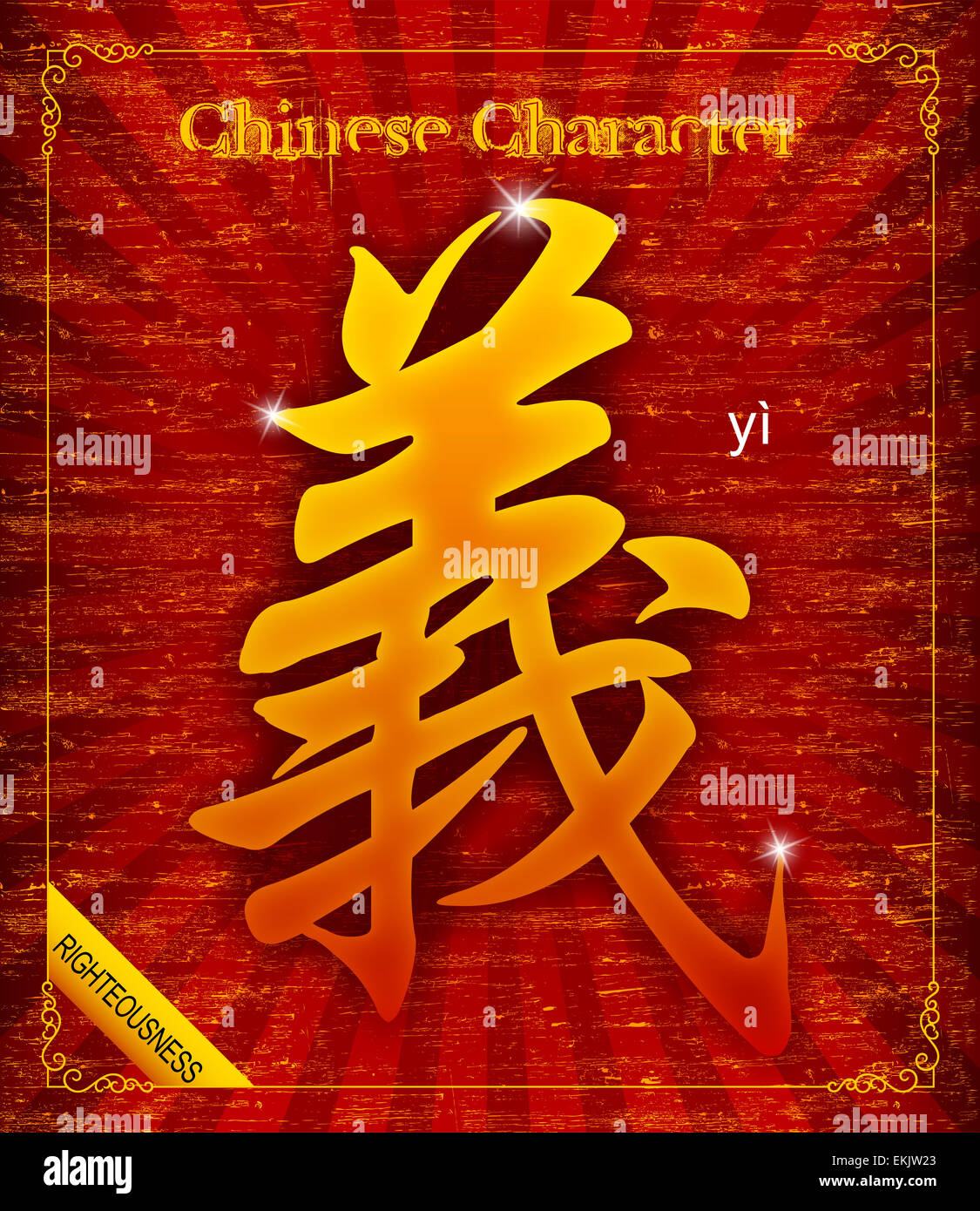 Vector Chinese character symbol about-Righteousness or justice - Stock Image
