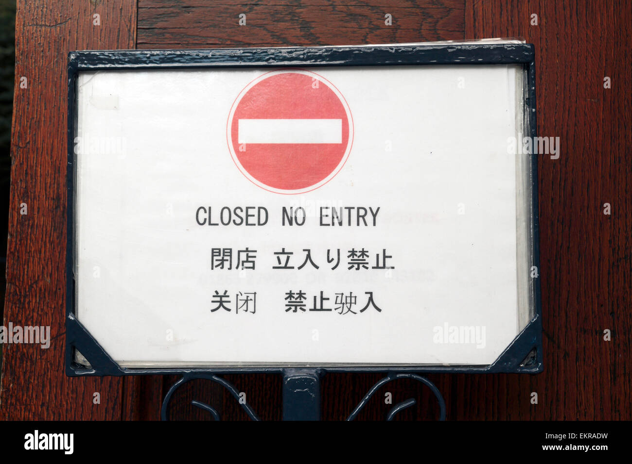 A 'No entry sign' into English and Chinese at the entrance to an Oxford University college in Oxford, Oxfordshire, - Stock Image