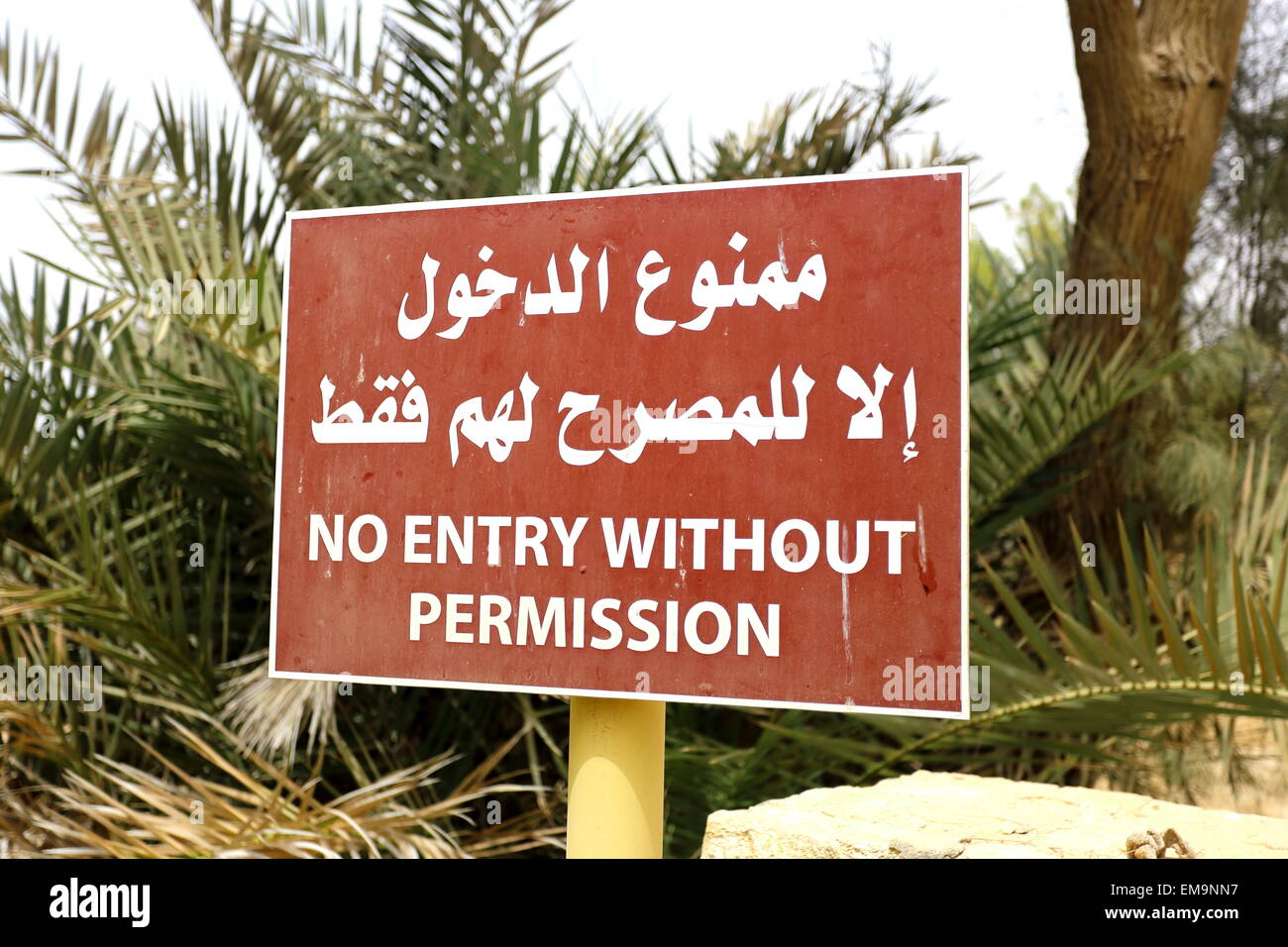 A sign in Arabic and English indicating no entry without permission, Al Areen Wildlife Park, Kingdom of Bahrain - Stock Image