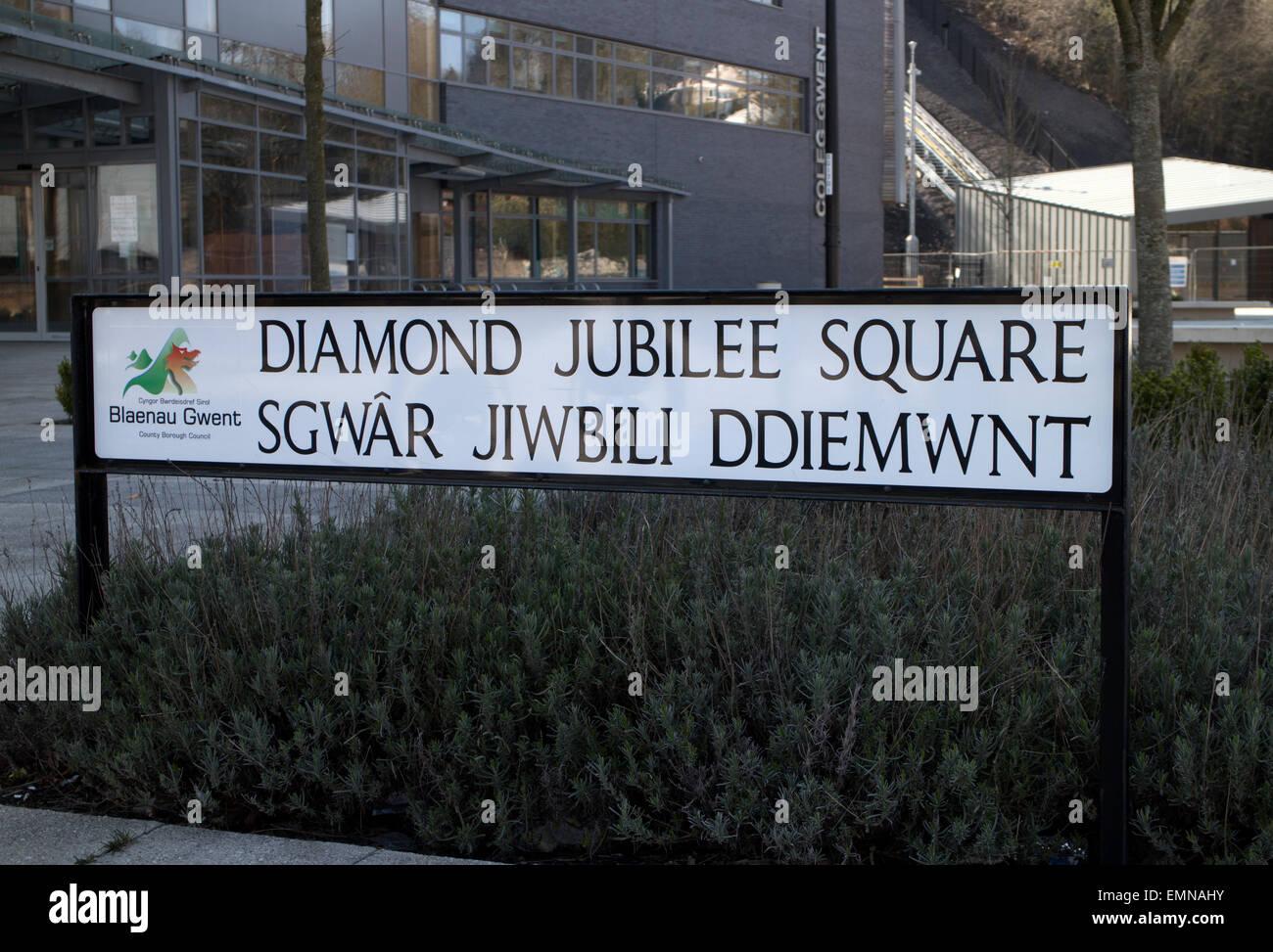 Bilingual Diamond Jubilee Square sign, Ebbw Vale, Blaenau Gwent, Wales, UK - Stock Image