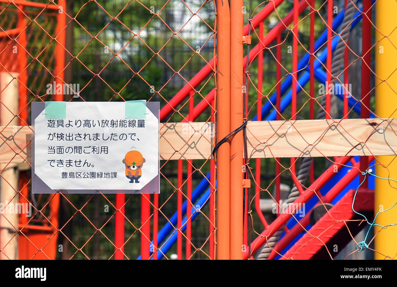 Tokyo, Japan. 24th Apr, 2015. Playground equipment is fenced off Friday, April 24, 2015, after an unusually high - Stock Image