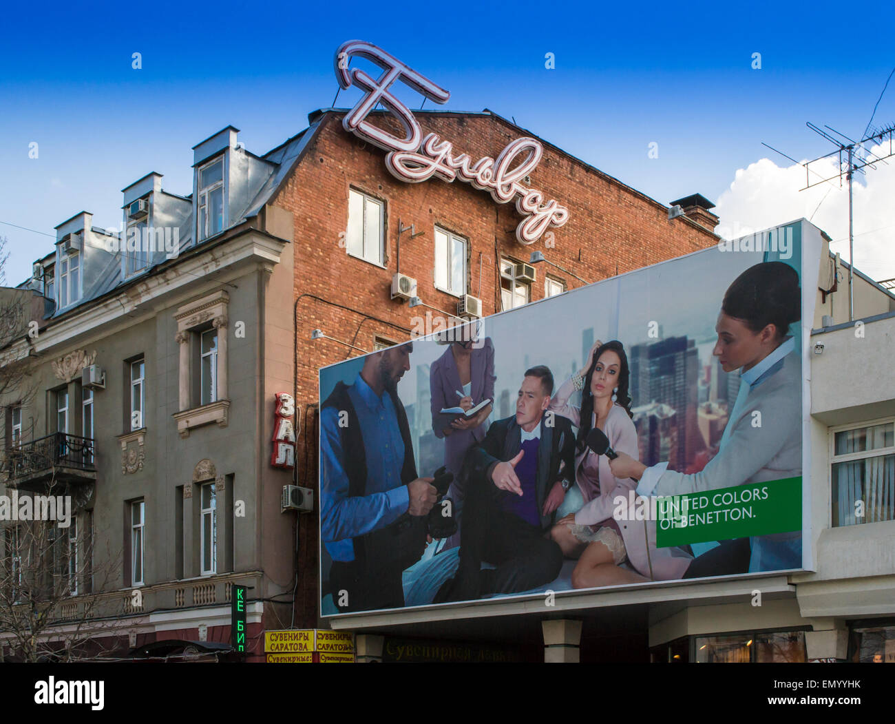 SARATOV, RUSSIA 5th of April 2015 – Benetton continue to use large sized billboards to advertise their brand to - Stock Image