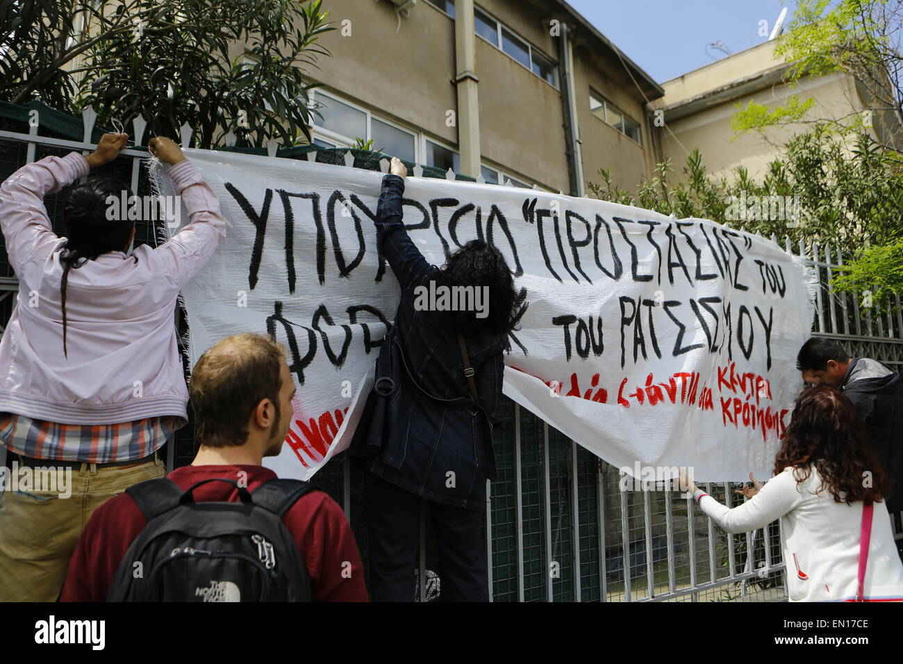 Athens, Greece. 25th Apr, 2015. Pro-immigration protesters fix a banner that reads 'Ministry of 'Protection' - Stock Image