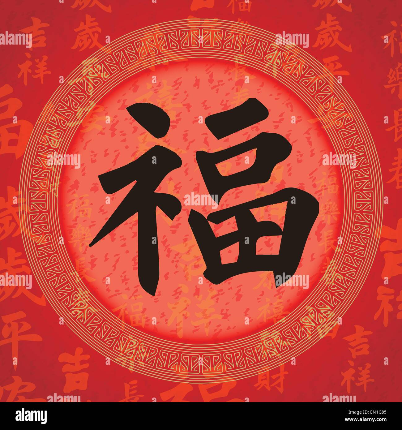 Calligraphy Chinese Character For Lucky Stock Vector Art
