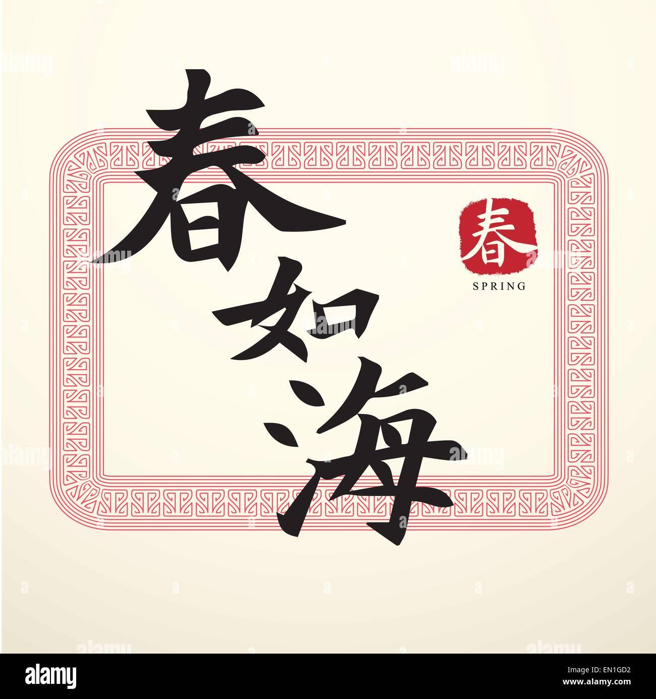 Flourish Chinese Character Symbol Writing Stock Photos Flourish