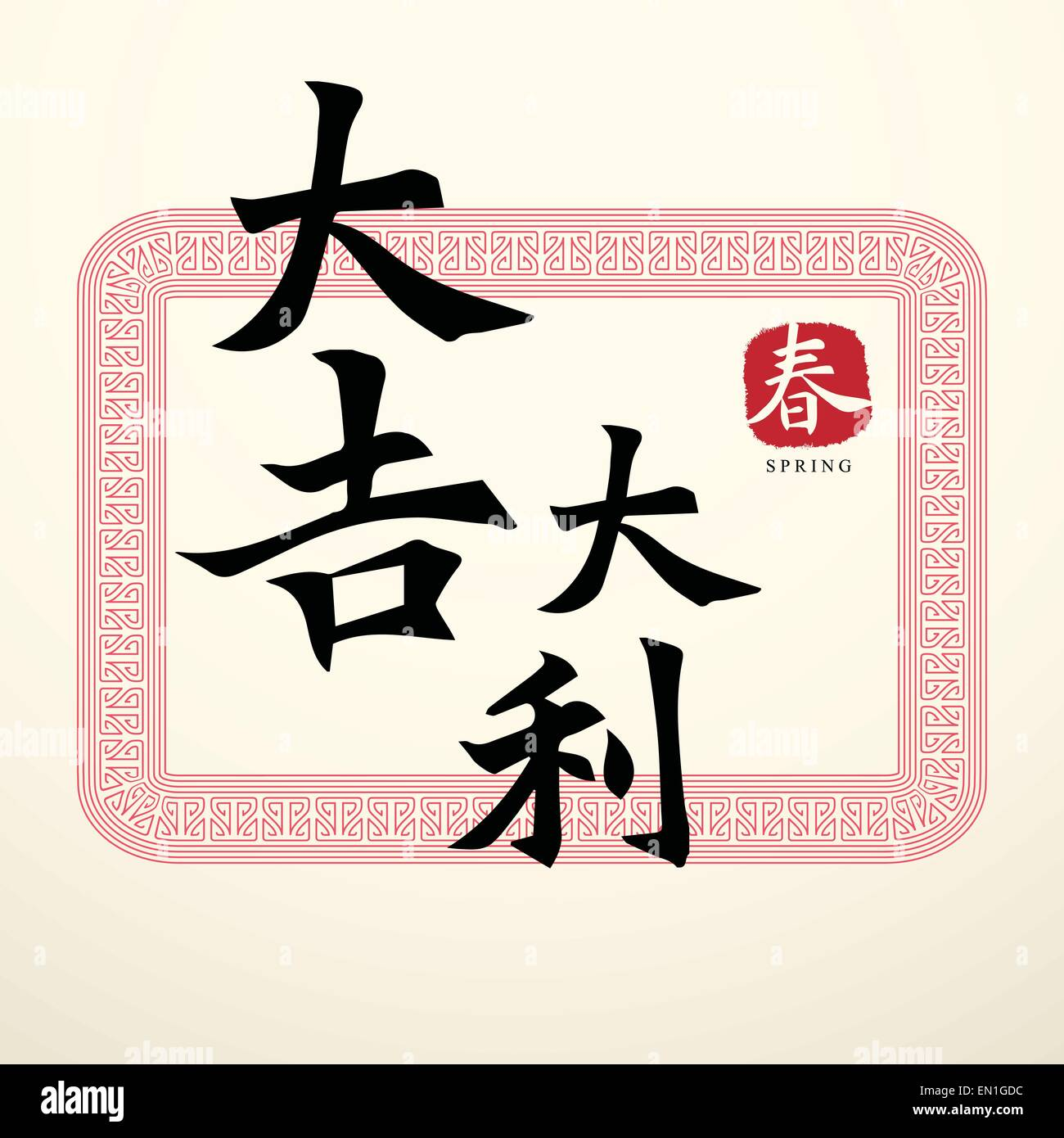 Calligraphy Chinese Character For Very Lucky Year Stock Vector Art