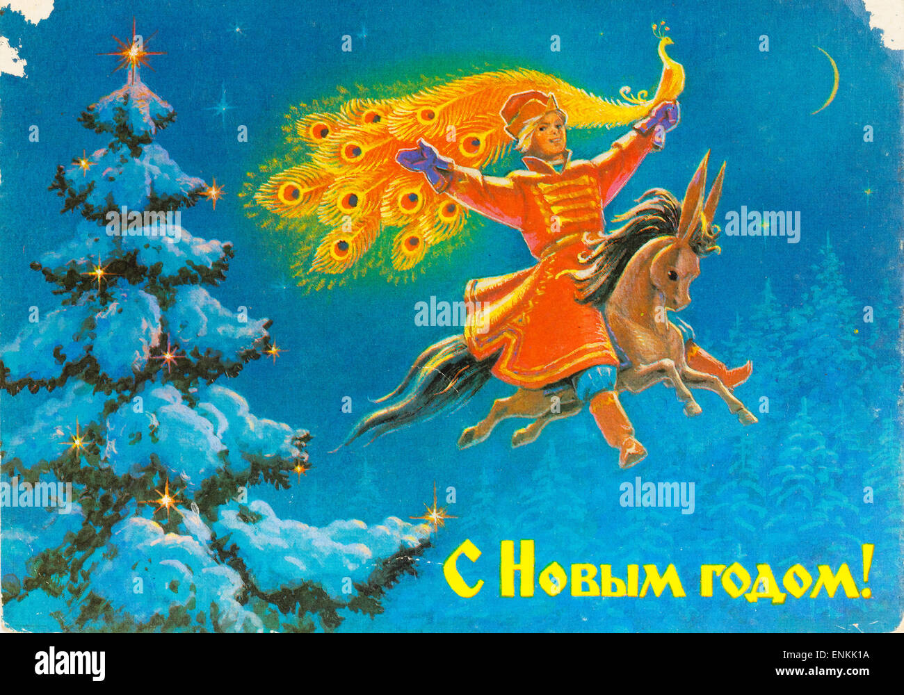 USSR - CIRCA 1988: Reproduction of antique postcard shows Russian fairy tale character - Ivan the Fool on Humpbacked - Stock Image